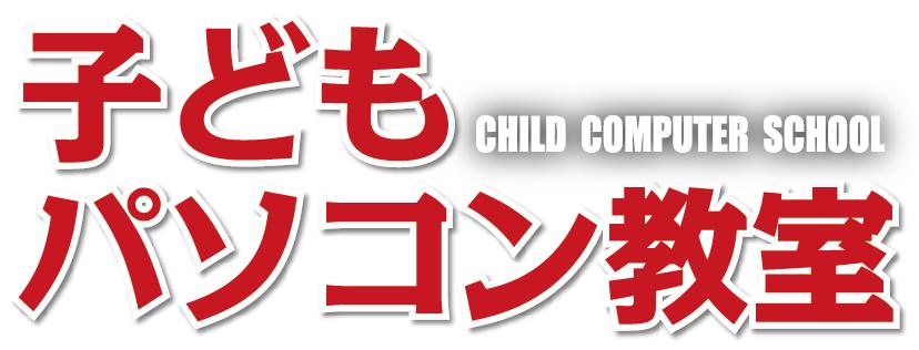 熊本水前寺子どもパソコン教室